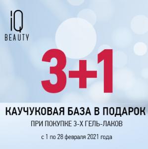 IQ BEAUTY до 28.02